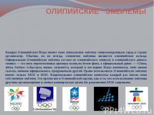 Каждые Олимпийские Игры имеют свою уникальную эмблему символизирующую город и ст