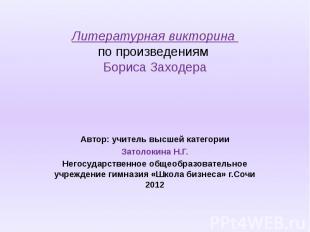 Литературная викторина по произведениям Бориса Заходера Автор: учитель высшей ка