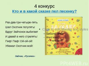 4 конкурс Кто и в какой сказке пел песенку? Раз-два-три-четыре-пять Шел Охотник