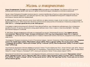 Жизнь и творчество Борис Владимирович Заходер родился 9 сентября 1918 в молдавск