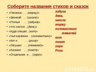 Соберите названия стихов и сказок «Песенка - … (моржу)» «Звонкий … (школа)» «Пти