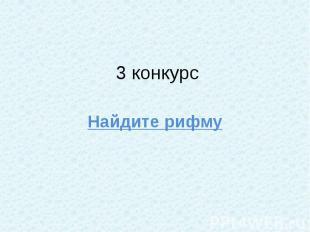 3 конкурс Найдите рифму