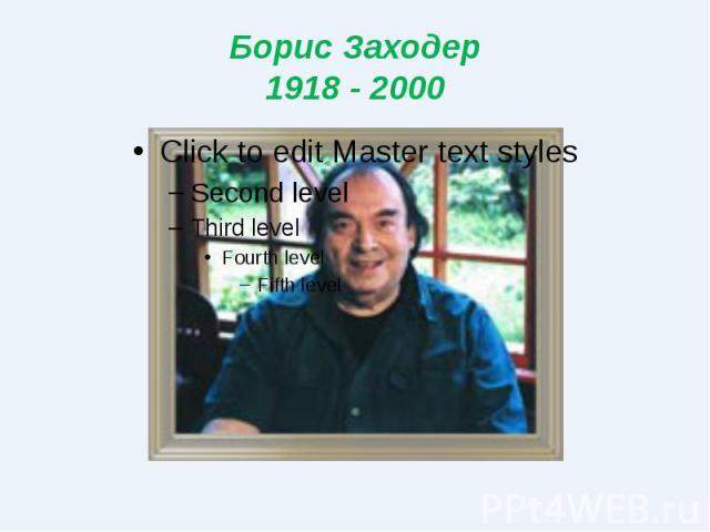 Борис Заходер 1918 - 2000
