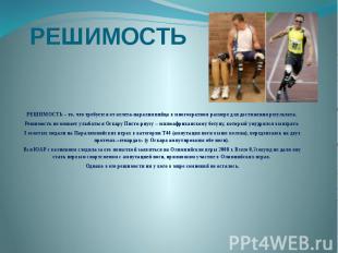РЕШИМОСТЬ РЕШИМОСТЬ – то, что требуется от атлета-паралимпийца в многократном ра