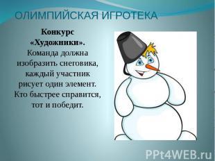 ОЛИМПИЙСКАЯ ИГРОТЕКА Конкурс «Художники». Команда должна изобразить снеговика, к