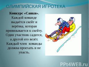 ОЛИМПИЙСКАЯ ИГРОТЕКА Конкурс «Санки». Каждой команде выдаётся скейт и верёвка, к