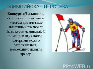 ОЛИМПИЙСКАЯ ИГРОТЕКА Конкурс «Лыжники». Участники привязывают к ногам две плотны