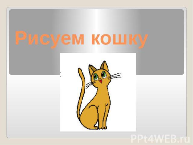 Рисуем кошку