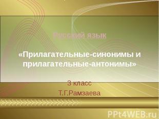Русский язык «Прилагательные-синонимы и прилагательные-антонимы» 3 класс Т.Г.Рам