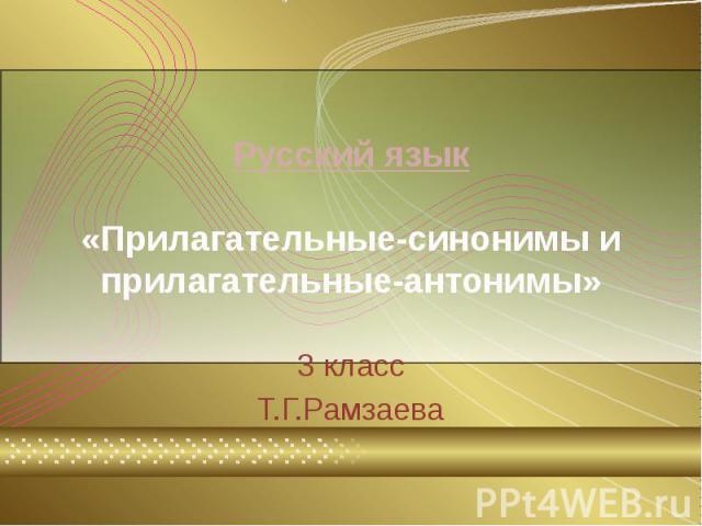 Русский язык «Прилагательные-синонимы и прилагательные-антонимы» 3 класс Т.Г.Рамзаева