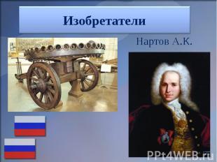 Нартов А.К. Нартов А.К.