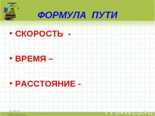 СКОРОСТЬ - СКОРОСТЬ - ВРЕМЯ – РАССТОЯНИЕ -