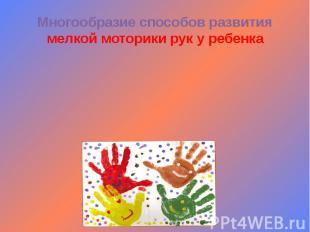 Многообразие способов развития мелкой моторики рук у ребенка