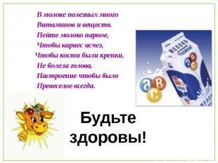 В молоке полезных много В молоке полезных много &n