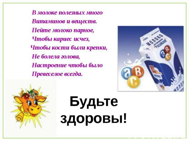 В молоке полезных много В молоке полезных много  Витаминов и веществ. …