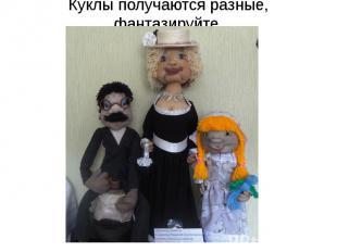 Куклы получаются разные, фантазируйте