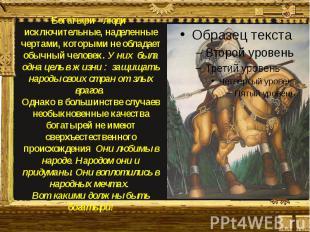 Богатыри - люди исключительные, наделенные чертами, которыми не обладает обычный