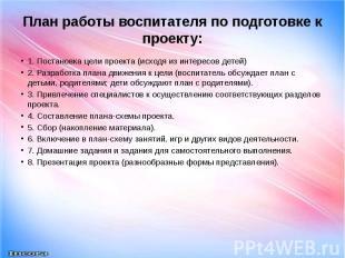 План работы воспитателя по подготовке к проекту: 1. Постановка цели проекта (исх
