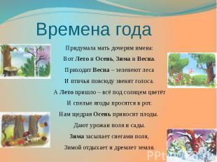 Времена года Придумала мать дочерям имена: Вот Лето и Осень, Зима и Весна. Прихо