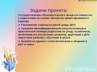 Задачи проекта: Задачи проекта: Осуществление образовательного процесса совместн