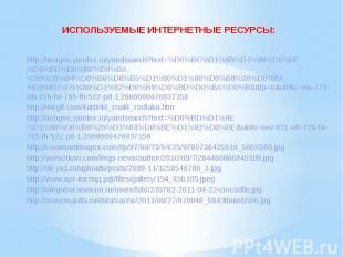ИСПОЛЬЗУЕМЫЕ ИНТЕРНЕТНЫЕ РЕСУРСЫ: http://images.yandex.ru/yandsearch?text=%D0%BC