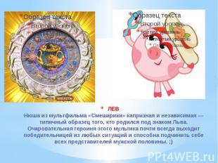 ЛЕВ Нюша из мультфильма «Смешарики» капризная и независимая — типичный образец т