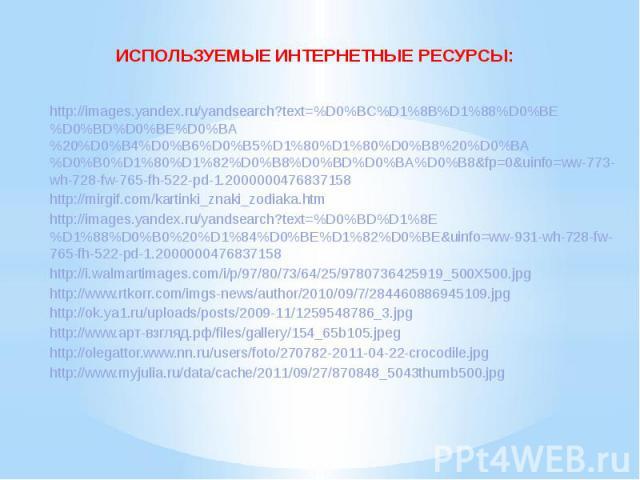 ИСПОЛЬЗУЕМЫЕ ИНТЕРНЕТНЫЕ РЕСУРСЫ: http://images.yandex.ru/yandsearch?text=%D0%BC%D1%8B%D1%88%D0%BE%D0%BD%D0%BE%D0%BA%20%D0%B4%D0%B6%D0%B5%D1%80%D1%80%D0%B8%20%D0%BA%D0%B0%D1%80%D1%82%D0%B8%D0%BD%D0%BA%D0%B8&fp=0&uinfo=ww-773-wh-728-fw-765-fh…