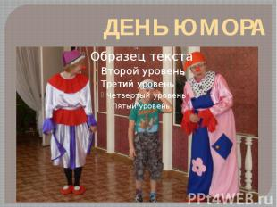 ДЕНЬ ЮМОРА