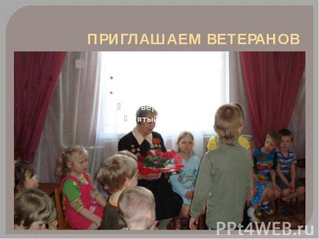 ПРИГЛАШАЕМ ВЕТЕРАНОВ