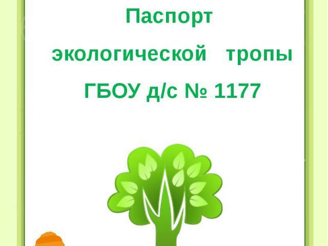 Паспорт экологической тропы ГБОУ д/с № 1177