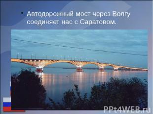 Автодорожный мост через Волгу соединяет нас с Саратовом. Автодорожный мост через