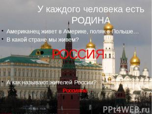 У каждого человека есть РОДИНА Американец живет в Америке, поляк в Польше… В как