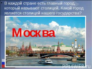 В каждой стране есть главный город, который называют столицей. Какой город являе