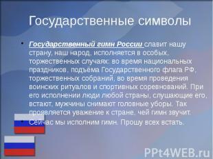 Государственные символы Государственный гимн России славит нашу страну, наш наро