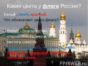 Какие цвета у флага России? Белый, синий, красный. Что обозначают цвета флага? Б