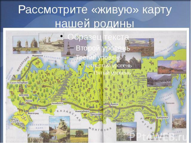 Рассмотрите «живую» карту нашей родины