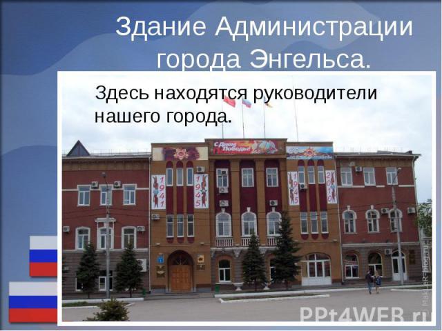 Здание Администрации города Энгельса. Здесь находятся руководители нашего города.