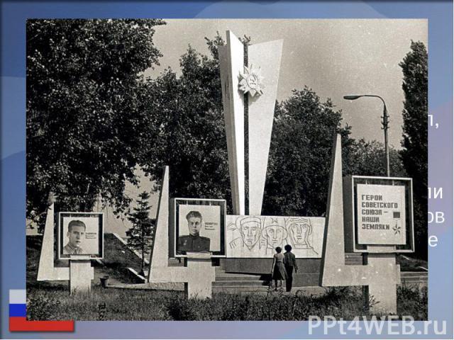 Стела и Аллея героев Памятник был поставлен защитникам ВОВ, тем, кто воевал, защищал нашу страну от фашистов. От стелы начинается аллея героев, раньше на ней были изображены портреты тех жильцов нашего города, кто погиб на войне не жалея жизни.