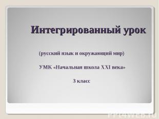 (русский язык и окружающий мир)  УМК «Начальная школа XXI века»  3 к