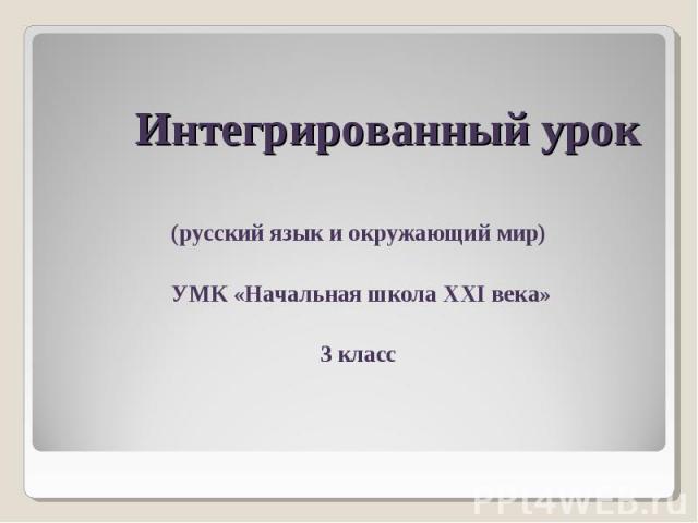 (русский язык и окружающий мир)  УМК «Начальная школа XXI века»  3 класс