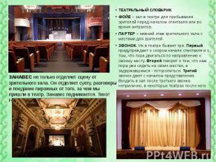 ТЕАТРАЛЬНЫЙ СЛОВАРИК ТЕАТРАЛЬНЫЙ СЛОВАРИК ФОЙЕ – зал в театре для пребывания зри