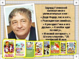 Эдуард Успенский написал много увлекательных книг: Эдуард Успенский написал мног