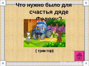 ( трактор)