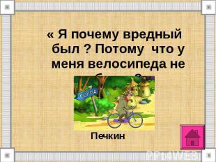 « Я почему вредный был ? Потому что у меня велосипеда не было ? « Я почему вредн