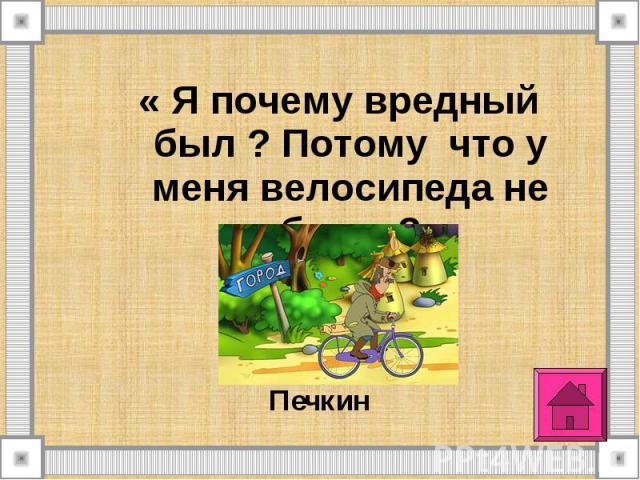 « Я почему вредный был ? Потому что у меня велосипеда не было ? « Я почему вредный был ? Потому что у меня велосипеда не было ?