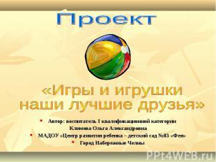 Автор: воспитатель I квалификационной категории Климова Ольга Александровна МАДО