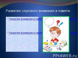 Развитие слухового внимания и памяти Развитие внимания и памяти на базе неречевы