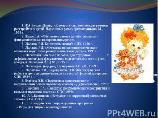 1. Р.А.Белова-Давид. «К вопросу систематизации речевых расстройств у детей. Нару