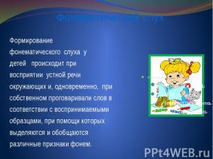 Формирование фонематическогослухау детей про