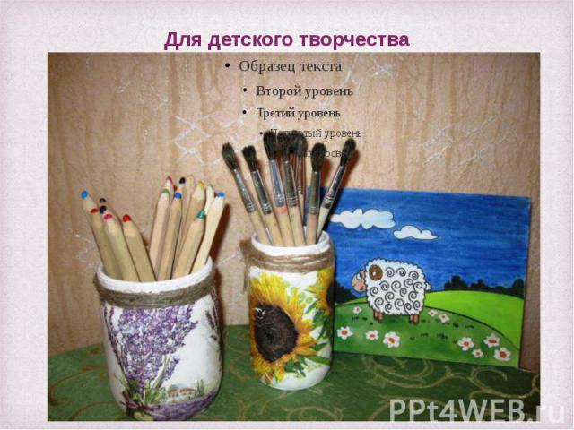 Для детского творчества